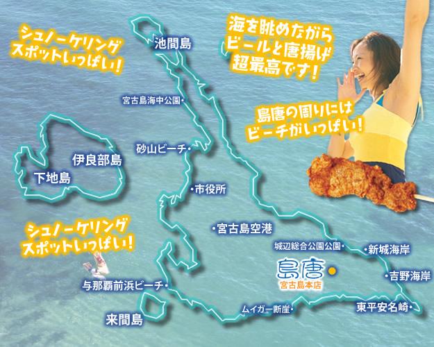 沖縄県宮古島の地図をイラストでご紹介。当店周辺のビーチ、ダイビング、観光スポットを紹介しています。
