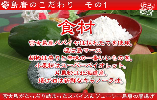 材料のこだわり。使用材料の写真。宮古島産のパパイヤ、宮古島の島マース(塩)を使用