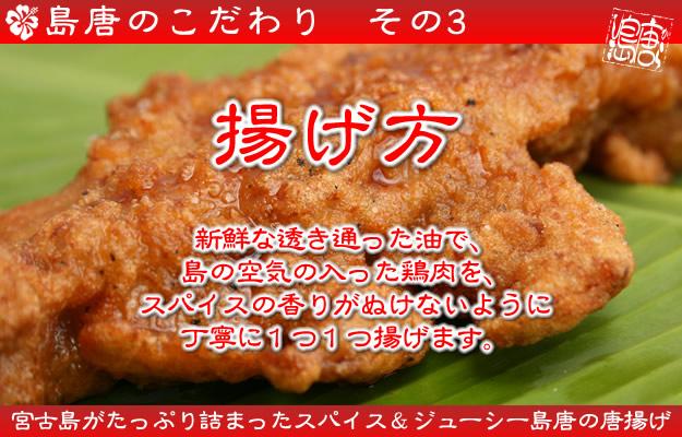 揚げ方のこだわり。当店人気商品で、日本唐揚協会主催「からあげグランプリ」金賞受賞した唐揚げの写真。