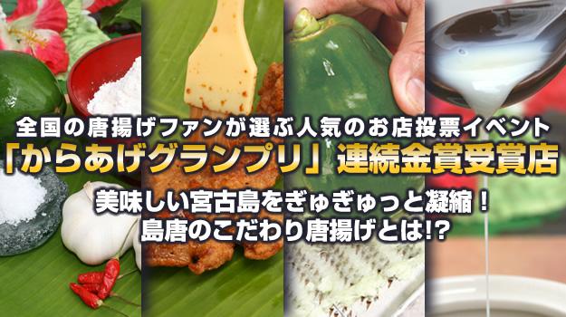 美味しいお店の投票イベント「からあげグランプリ」で金賞受賞した沖縄県宮古島の唐揚げ専門店「島唐」のからあげのこだわりについて説明するページはこちらです。