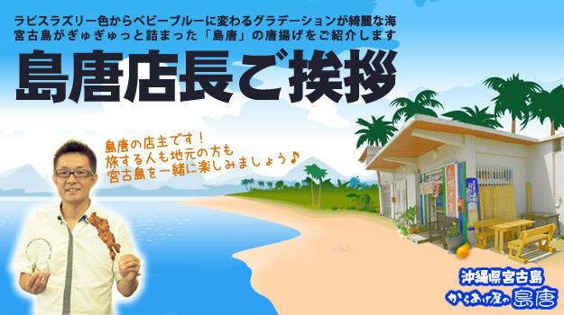 沖縄県宮古島市の唐揚げ専門店「島唐」店長のご挨拶タイトルバナー