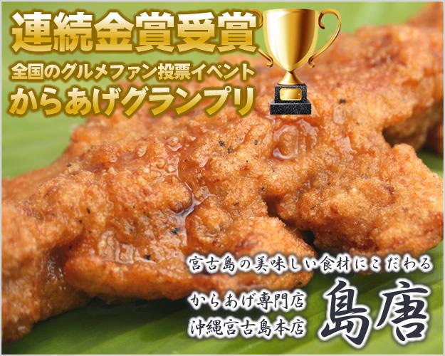 からあげグランプリで連続金賞受賞した沖縄県宮古島のお店唐揚げ専門店「島唐」。