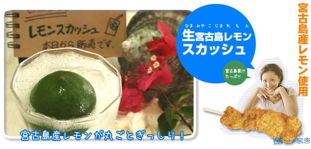 宮古島産レモンを丸ごと使い、当店自家製シロップと炭酸で割った果汁感たっぷりのスカッシュ