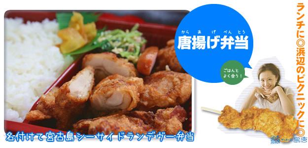 唐揚げ弁当は、ランチタイムのテイクアウトメニューの人気商品。