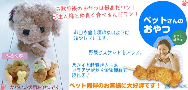 ペット用オリジナルおやつメニューです。ペット同伴可能なテラス席を設けており、犬や猫のペットと一緒にご飲食ができます。
