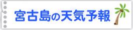 宮古島の天気予報。気象庁ページへリンクバナー