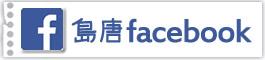 唐揚げ専門店島唐 宮古島本店facebookページリンクバナー