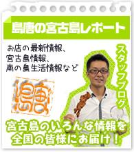 沖縄県宮古島の人気の観光スポットや海水浴場など、観光客の皆様におすすめの宮古島の旅情報を、当店スタッフがお届けするページです。