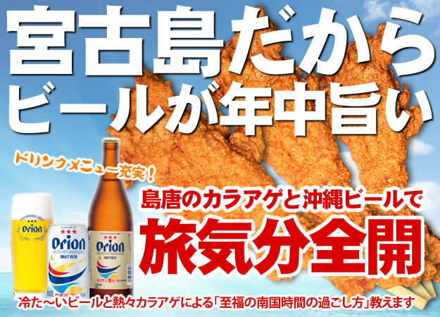 当店取扱いビールの宣伝。オリオンビール、沖縄ビール各種取り扱っております。ドリンクメニューも充実しております。