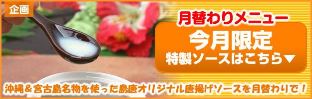 当店月替わりイベント企画。月替わり唐揚げソース。沖縄&宮古島名物を使った島唐オリジナル唐揚げソースを月替わりで!