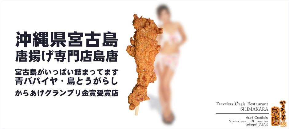 宮古島の唐揚げ専門店「島唐」のPR画像1