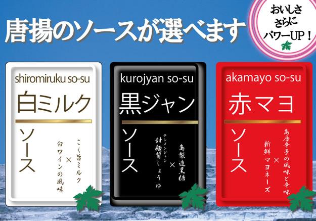 宮古島の食材を使用した特製自家製ソース・タレ。お好みの味で唐揚げを美味しくいただけるようにトッピングソース三種類をご用意しております。