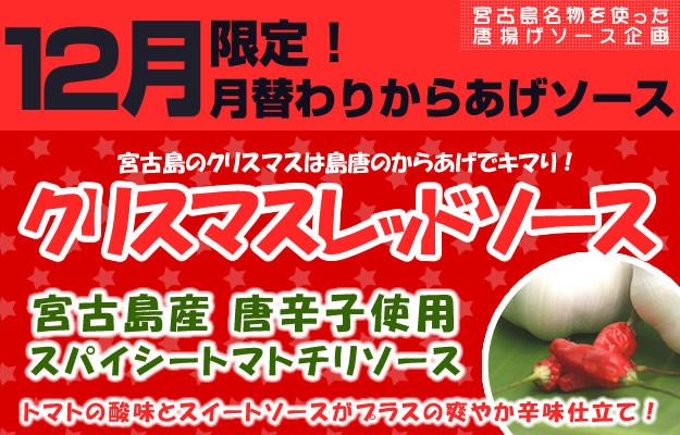 shop_event_tukigawari_sauce_2015_12
