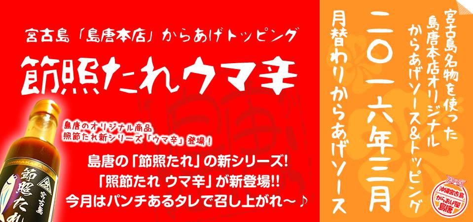shop_event_tukigawari_sauce_2016_03