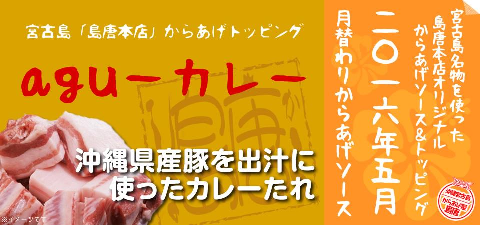 shop_event_tukigawari_sauce_2016_05