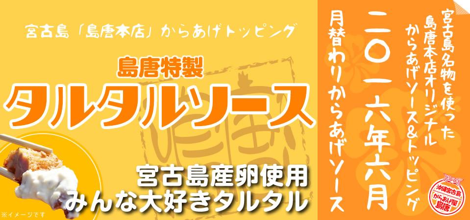 shop_event_tukigawari_sauce_2016_06