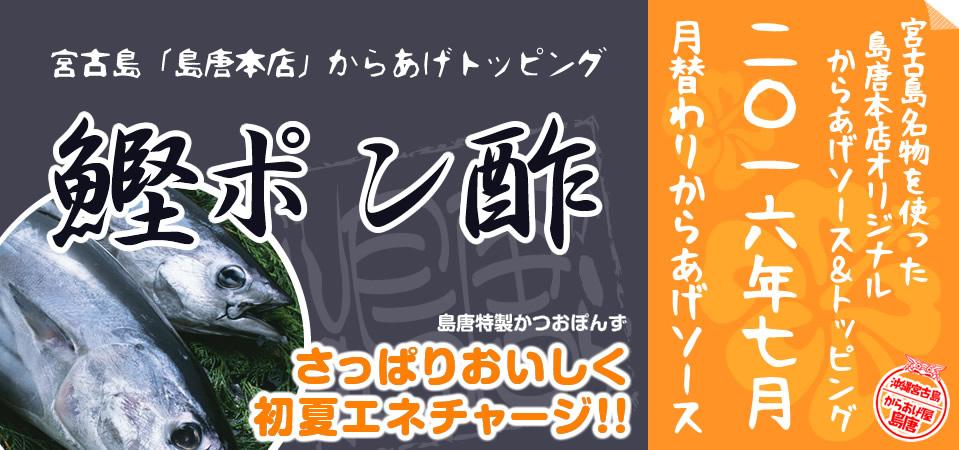 shop_event_tukigawari_sauce_2016_07
