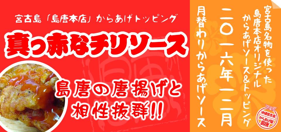shop_event_tukigawari_sauce_2016_12