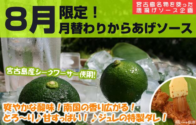8月限定【シークワーサージュレソース】宮古島産シークワーサー使用。爽やかな酸味と南国の香りが広がるとろーり!甘酸っぱいジュレの特製ダレ。