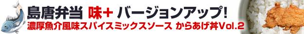 島唐弁当 味+ バージョンアップ!濃厚魚介風味スパイスミックスソース からあげ丼Vol.2。