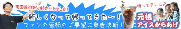 「元祖沖縄宮古島アイス唐揚げ」が新しくなって登場。詳細記事はこちら