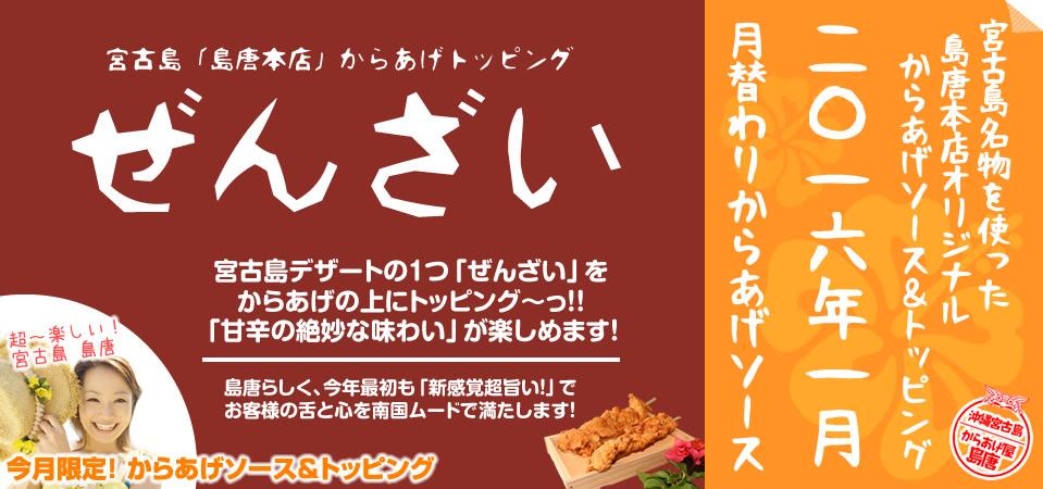 宮古島名物を使った島唐本店オリジナルからあげソース&トッピング 2016年1月 月替わりからあげソース ぜんざい