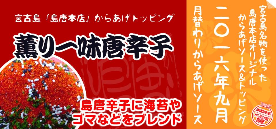 shop_event_tukigawari_sauce_2016_09