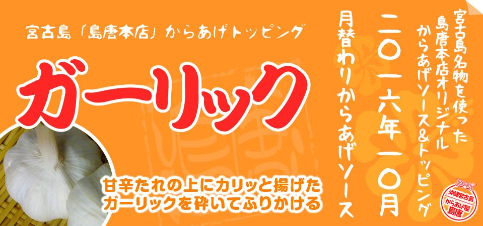 shop_event_tukigawari_sauce_2016_10