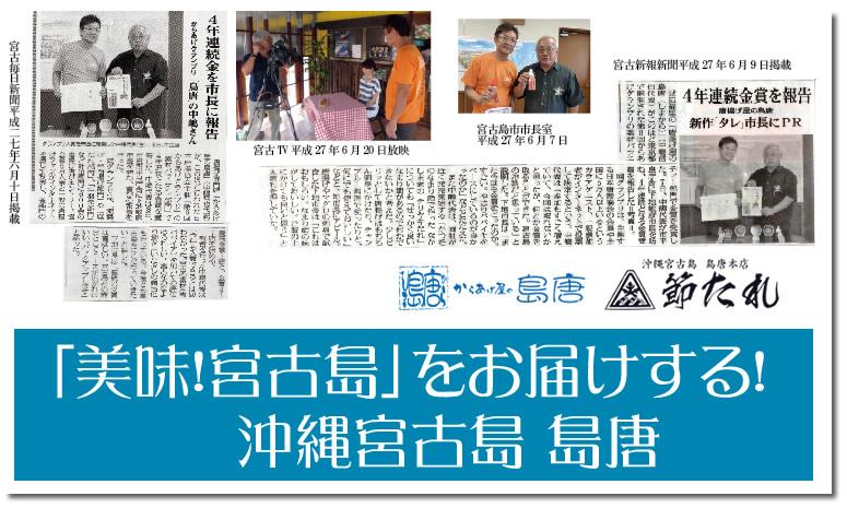 宮古島の新聞、テレビなどのメディア記事の抜粋画像。「美味!宮古島」をお届けする!沖縄宮古島 島唐