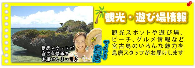 島唐の「宮古島観光スポット&遊び場情報」のページリンクバナー。当店スタッフが、沖縄県宮古島に関するさまざまな街ネタや情報、記事、写真を皆様にお届けするページです。
