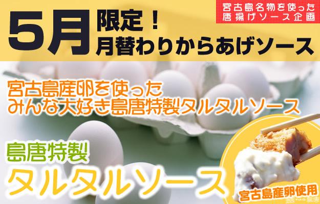 宮古島名物を使った唐揚げソース企画。2015年5月限定!月替わりからあげソース。宮古島卵(たまご)を使用した当店特製のタルタルソース。