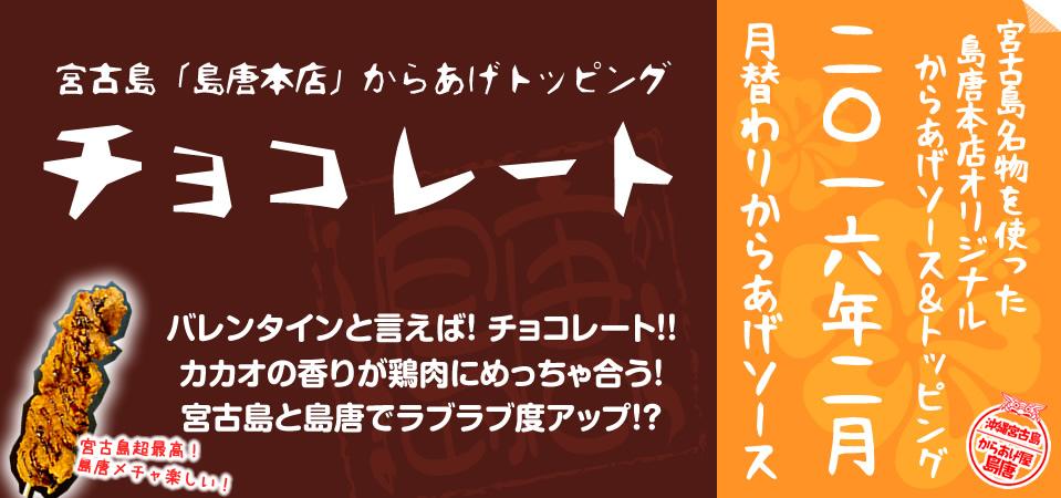 宮古島名物を使った島唐本店オリジナルからあげソース&トッピング 2016年2月 月替わりからあげソース チョコレート