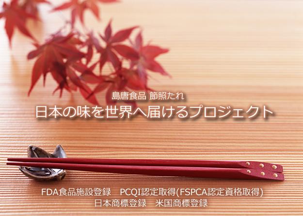 日本の味を世界へ届けるプロジェクト