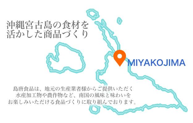 沖縄宮古島の食材を活かした商品づくり